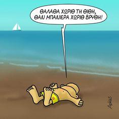 Funny Greek, Funny Pins, Funny Stuff, Good Morning Quotes, Funny Cartoons, Minions, Just In Case, Funny Quotes, Funny Pictures