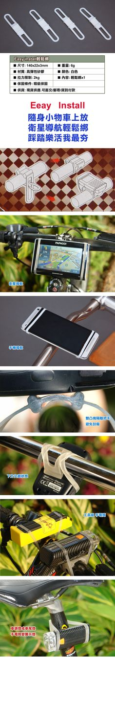 捷運新埔站 - *捷運新埔站*Easy install輕鬆綁.高彈性矽膠製成 衛星導 ,固定單車固定車燈座手電筒頭燈座