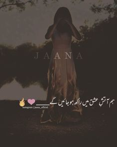 Romantic Shayari, Urdu Poetry Romantic, Urdu Thoughts, Thoughts And Feelings, Deep Thoughts, Urdu Quotes, Poetry Quotes, 1 Line Quotes, Personality Quotes