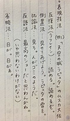Japanese Handwriting, Word Reference, Learn Another Language, Japanese Quotes, Kids Study, Thing 1, Japanese Language, Cool Words, Storytelling