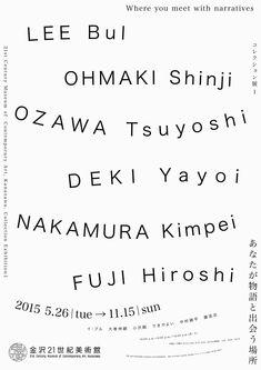 21st Century Museum of Contemporary Art - Yumiyo Miyata (Stride)