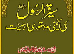 Seerat E Rasul s.a.w ki Dasturi O Ayeni Ahmiat, is an Urdu book by Dr Tahir al Qadri. This book will tell us about the constitutional aspect of life of Muhammad PBUH. Pious Life of Muhammad PBUH covers the individu