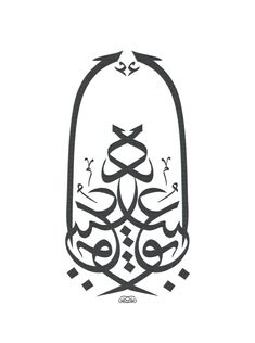 Thuluth Script/Symmetry style/Arabic calligraphy.Handwriting. Calligraphy Handwriting, Arabic Calligraphy, Script, Darth Vader, Fictional Characters, Style, Calligraphy, Swag, Script Typeface