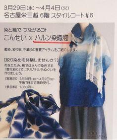 【イベント出展のお知らせ】 「染と織でつながること  こんせい×ハルン染織物」    3/29(水)-4/4(火)  10:00-19:30    名古屋三越栄店 6階スタイルコート    写真は藍の作品ですが、色とりどりの春色を揃えてお待ちしています。    ブラウスは @mikunisfam  さんとのコラボ作品です。  素敵なリネンのお洋服と草木染めが出逢いました。    ほとんどが一つずつ手作業で作られた1点物です。    3/31(金)-4/2(日)は、#こんせい  さんによる絞り染めワークショップが開催されます♪    お子様も参加頂けるので、春休みの思い出作りにもいいですね♪    #こんせい #mikunisfam #ハルン染織物 #絞り #絞り染ワークショップ #リネン服 #草木染 #手織りストール