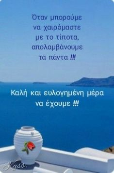Quotes To Live By, Good Morning, Wish, Personal Care, Greek, Buen Dia, Self Care, Quote Life, Bonjour