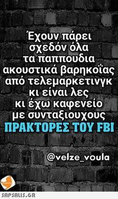 αστειες εικονες με ατακες All Quotes, Poetry Quotes, Best Quotes, Funny Greek Quotes, Funny Quotes, Stupid Funny Memes, Hilarious, Just Kidding, True Words