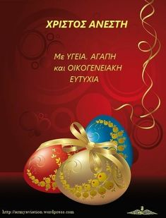 Christmas And New Year, Christmas Bulbs, Xmas, Easter Sunday Images, Orthodox Easter, Greek Easter, Easter Quotes, Easter Wishes, Happy Day