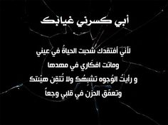 #أبـــــي كسـرنــي غيــــــابـــــــك