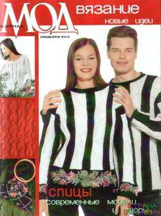 Журнал мод 415 - Журнал мод - Журналы по рукоделию - Страна рукоделия