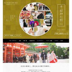 » 京都神社婚