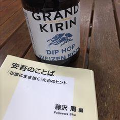 """ブック雲カフェ。 今日のメニューは、 「安吾のことば」と GRAND KIRIN DIP HOP WEIZEN BOCK うん、魂に響く。 「生きよ!堕ちよ!」 上っ面な飾りは無視して、 実存を問う、応える。 Book cloud cafe. Today's menu, """"Words of Ango"""" GRAND KIRIN DIP HOP WEIZEN BOCK Yeah, it resonates to the soul. """"Live, fade!"""" Ignore the top decoration, Ask the existence, respond."""