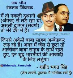 शहीद भगत सिंग #shahid bhagat singh #bhagat singh #patriotic Gk Knowledge, General Knowledge Facts, Knowledge Quotes, Study Quotes, Wisdom Quotes, Life Quotes, Bhagat Singh Quotes, Funny Political Memes, Meaningful Quotes