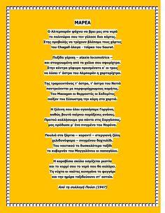 Σύντομο υπόμνημα στο ποίημα «Μαρέα» του Νίκου Καββαδία