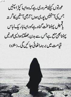 Allah Islam, Islam Quran, Islamic Messages, Islamic Quotes, Post Poetry, Dua In Urdu, Punjabi Poetry, Deep Words, Sufi