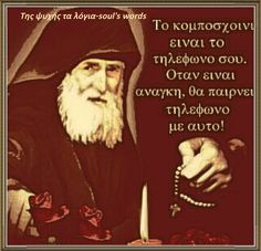 Proverbs Quotes, Orthodox Christianity, Greek Quotes, Christian Faith, First Love, Religion, Poetry, Love You, Wisdom