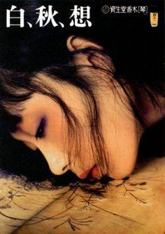 Work from graphic designer and art director Nakamura Makoto 中村 誠 (1926–2013). Model: Yamaguchi Sayoko 山口 小夜子 (1950-2007)