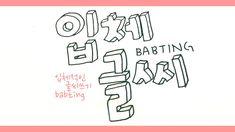 [Diary Deco] 다.꾸의 첫걸음! 입체적인 글씨쓰기 :-) 밥팅유튜브 Babting Youtube Korea Logo, Calligraphy, Whiteboard, Math, Logos, Erase Board, Lettering, Math Resources, Logo