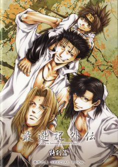 Minekura Kazuya comix illust ( #峰倉かずや ): 「最遊記外伝」 #SAIYUKI #comics
