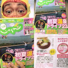 今月の九州じゃらんの 温泉ドライブ特集の都城ルートで 紹介していただきました!!