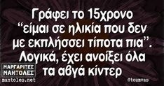 Funny Picture Quotes, Funny Photos, Funny Greek, Word 2, Free Therapy, Greek Quotes, Just Kidding, Sign Quotes, Funny Signs