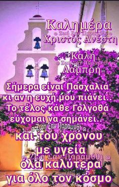 Greek Quotes, Periodic Table, Prayers, Spirituality, Saints, Mary, Easter Activities, Periodic Table Chart, Periotic Table
