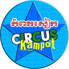 Circus Kampot pin badge for every donor and more!