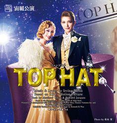 宙組公演 『TOP HAT』 | 宝塚歌劇公式ホームページ