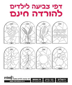 Jewish Year, Simchat Torah, Jewish Crafts, Hebrew School, Bible Story Crafts, Religious Art, Teacher Appreciation, Leaf Art, Diy For Kids