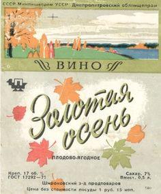 Золотая осень плодово-ягодное вино