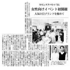 先日の summer soirée  アパレル業界紙の 繊研新聞に @nood.aoi ちゃんと掲載していただきました  毎日読んでた紙面だったから めちゃくちゃ嬉しいー  #繊研新聞
