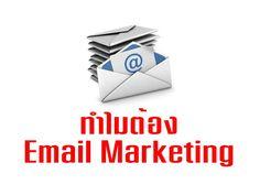 ทำไมต้อง Email Marketing?