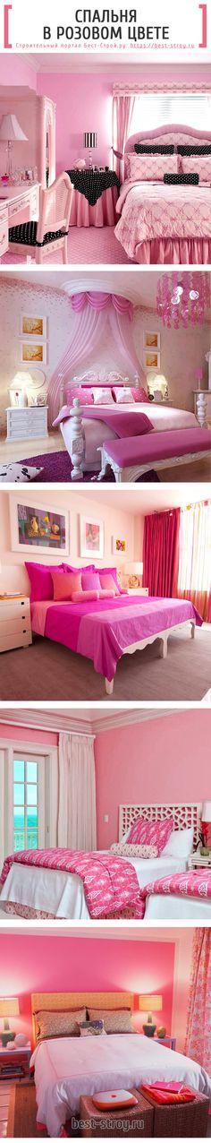 Розовая спальня: идеи дизайна интерьера спальни в розовом цвете