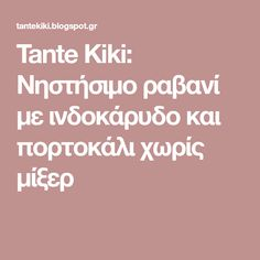 Tante Kiki: Νηστήσιμο ραβανί με ινδοκάρυδο και πορτοκάλι χωρίς μίξερ Food And Drink, Cooking Recipes, Sweet, Blog, Candy, Chef Recipes, Blogging