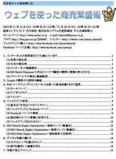 竹内幸次の講演レジュメです。 http://www.spram.co.jp/