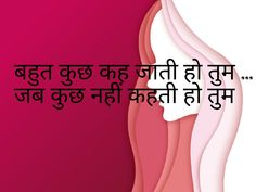 Hindi Quotes, Best Quotes, Love Quotes, Akm, Urdu Words, Dil Se, Poems, Relationship, Mood