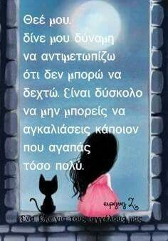 Sad Day, Greek Quotes, I Miss You, Wise Words, Lyrics, Life Quotes, Wisdom, Faith, Letters