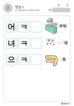 창립 13주년 - 고품질 사진인화, 포토북전문기업 Korean Crafts, Korean Words, Learn Korean, Korean Language, Color Studies, Worksheets, Study, Learning, School