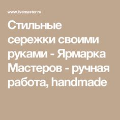 Стильные сережки своими руками - Ярмарка Мастеров - ручная работа, handmade