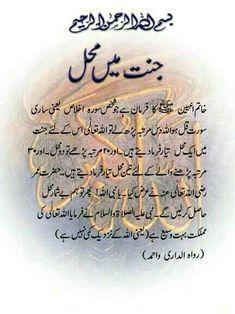 quran way of jannah Allah Quotes, Muslim Quotes, Religious Quotes, Urdu Quotes, Qoutes, Islamic Teachings, Islamic Dua, Islamic Girl, Beautiful Quran Quotes