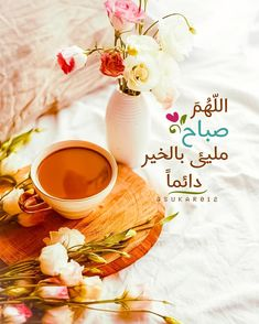 Good Morning Arabic, Good Morning Quotes, Good Morning Flowers, Beautiful Morning, Latest Good Morning Images, Fondue Party, Islamic Quotes Wallpaper, Good Morning Greetings, Islamic Pictures