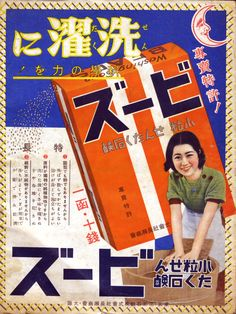 Kao Soap poster. 1935