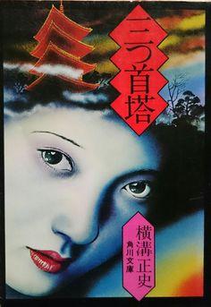 角川書店 横溝正史文庫-6- 「三つ首塔」表紙(2代目)