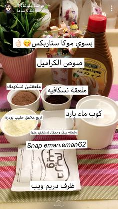 Coffee Drink Recipes, Starbucks Recipes, Coffee Drinks, Refreshing Desserts, Yummy Drinks, Yummy Food, Cooking Cake, Cooking Recipes, Food Art For Kids
