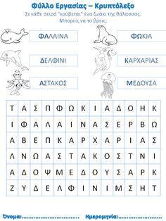 Αποτέλεσμα εικόνας για μετάβαση από το νηπιαγωγείο στο δημοτικό φυλλα εργασιας Tree Coloring Page, Coloring Pages, Primary School, Elementary Schools, Greek Alphabet, Greek Language, Greek Words, Summer Activities, Speech Therapy