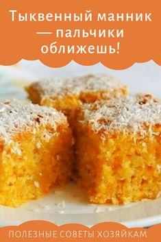 Тыквенный манник — пальчики оближешь!  # Рецепт вкусного манника из тыквы #манник #манникизтыквы #изтыквы #выпечка #выпечкаизтыквы #манникрецепт Baking Recipes, Snack Recipes, Dessert Recipes, Honey Walnut Shrimp, Good Food, Yummy Food, Bulgarian Recipes, Baby Eating, Sweet Cakes
