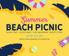 한강에서,바다에서 돋보일 썸머 피크닉 아이템제안! Event Banner, Web Banner, Web Design, Cosmetic Design, Promotional Design, Event Page, Newsletter Design, Summer Design, Sale Poster