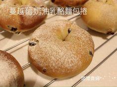 【香濃柔軟】蔓越莓奶油乳酪麵包捲 - iCook 愛料理