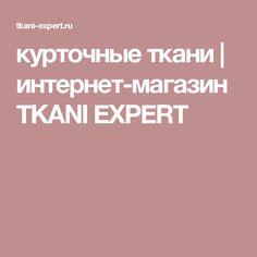 курточные ткани    интернет-магазин TKANI EXPERT