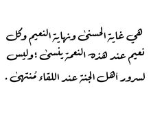 رؤية الله في الجنة #أبو حامد الغزالي