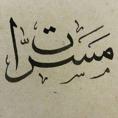 #مسرات #مسرة #ميلاد #سرور #الخط_العربي #خط_الثلث #خط_يدي #الفن #الفنون #art #arabiccalligraphy #arabic_calligraphy #handlettering #handmade #paper